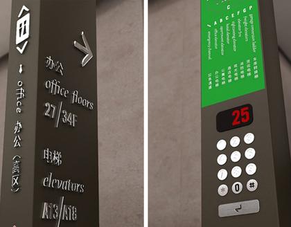 购物导视系统设计制作