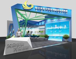 农业创新展览会